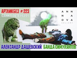 БАНДА СИМУЛЯНТОВ : выставка Александра Дашевского в Anna Nova #АРТЛИКБЕЗ № 223