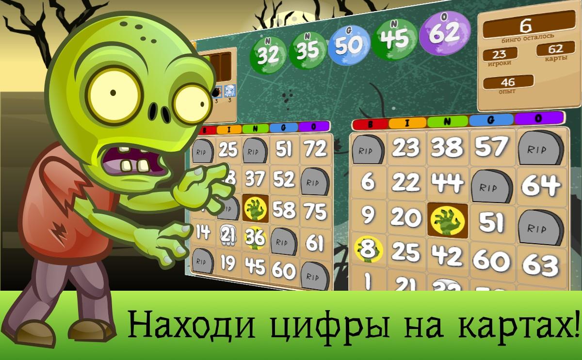 Карта зомби игра онлайн играть онлайн радио покер