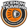 Ксенон -Тюмень