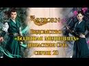 Fsg Reborn Ведомство Большая медведица династии Сун The Big Dipper of Song Dynasty - 23 серия