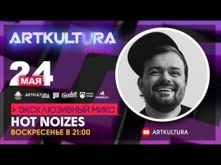 ARTKULTURA online 24 мая - Hot Noizes Эксклюзивный микс
