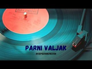 Parni Valjak