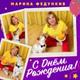 Марина Федункив - С Днем Рождения (Sefon.Pro)
