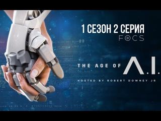 The Age of A.I. (S01E2) FOCS RUS SUB