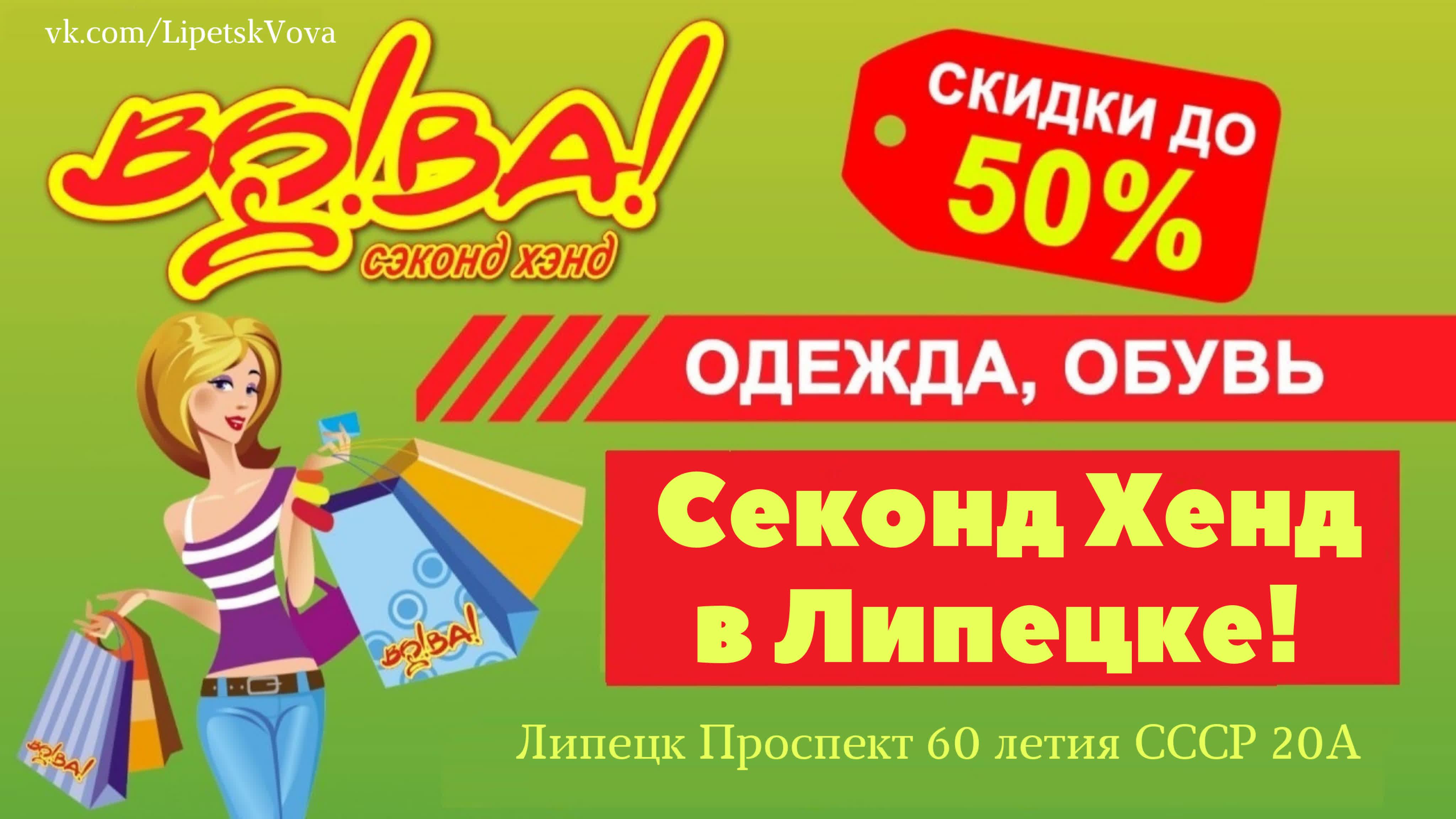 Магазин Вова Липецк