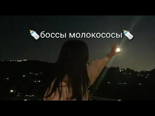 наша компашка)