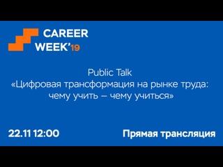 Public Talk «Цифровая трансформация на рынке труда: чему учить — чему учиться»