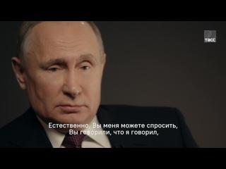 Из интервью Владимира Путина. ТАСС.