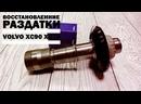 Ремонт и восстановление шлицов раздатки Volvo XC90 XC70
