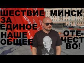 24 июля 2021 шествие Минск за Отечество
