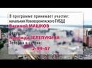 Прямой эфир с начальником ОГИБДД ОМВД России по Нововоронежу Василием Машковым