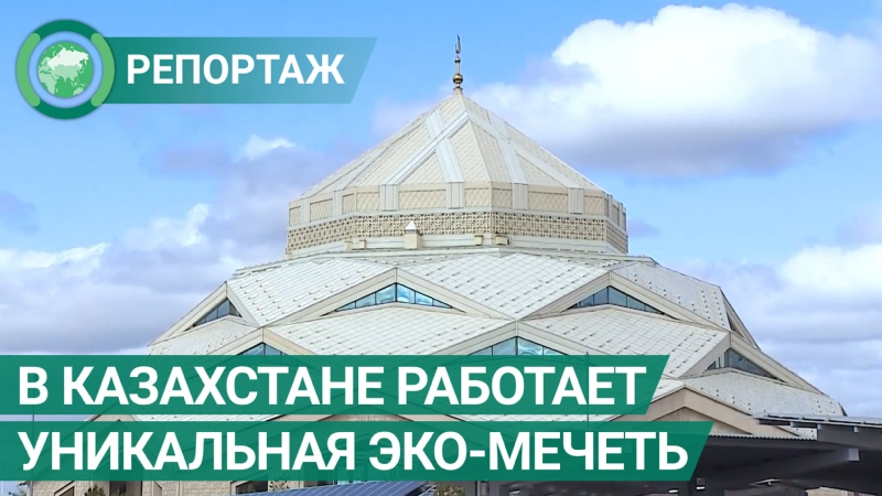 В Казахстане работает уникальная эко-мечеть. ФАН-ТВМечетьЭко