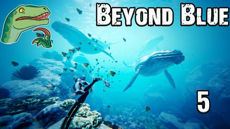 Beyond Blue 5 Сумеречная зона