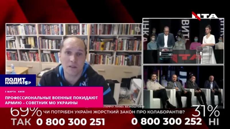 Бутусов из украинской армии разбегаются профессионалы