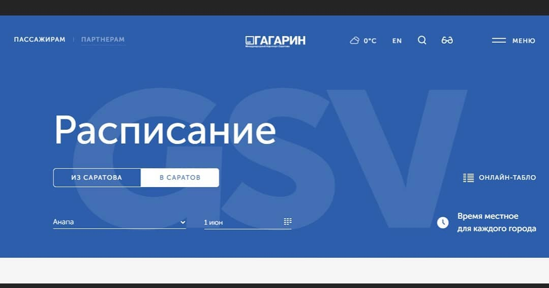 """Из международного аэропорта """"Гагарин"""" города Саратова открываются авиарейсы в Анапу"""
