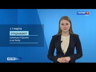 Как изменится жизнь жителей Тверской области с 1 марта