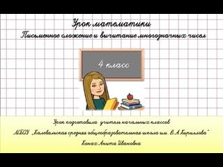 Письменное сложение и вычитание многозначных чисел (2)