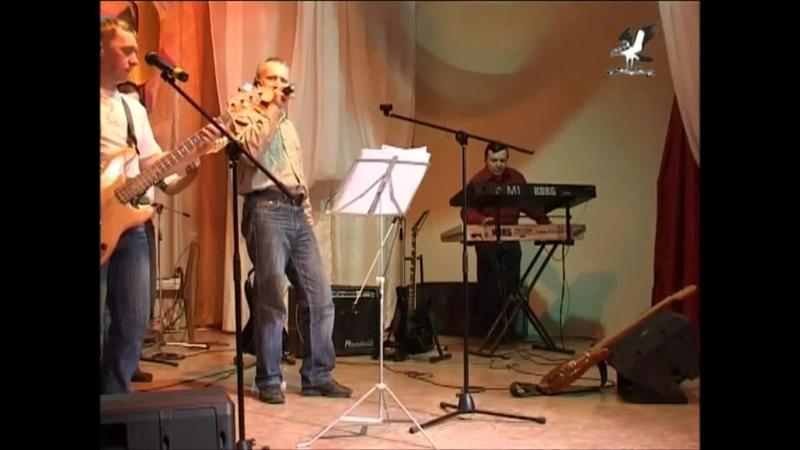 Без происшествий - Ну и что (автор Г. Богданов cover) 2009 год.