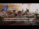 Школы Республики получают свидетельства о прохождении российской аккредитации