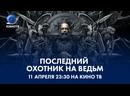 «Охотник на ведьм» на КИНОТВ