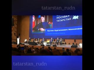 Речь Президента Республики Татарстан