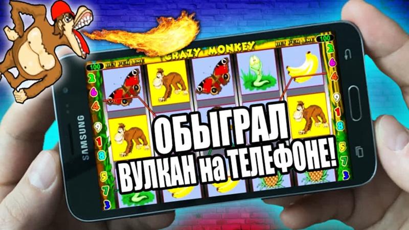 Выигрываю ВУЛКАН на ТЕЛЕФОНЕ в Crazy Monkey по ТАКТИКЕ