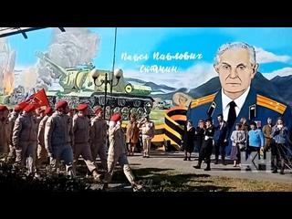 Ко Дню Победы в Сочи увековечили подвиг ветерана Великой Отечественной войны, героя РФ Павла Сюткина.