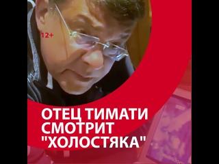 "Отец Тимати - об участии сына в ""Холостяке"" - Москва FM"