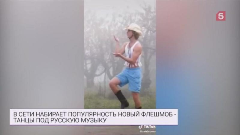 Новый популярный флешмоб вTikTok— танцы под русскую музыку