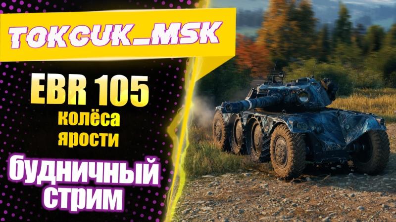 World of Tanks EBR 105 Крутимся на колёсном чудовище