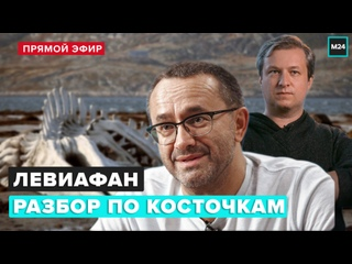 Фильм Левиафан.  Разбор по косточкам  | Разбирают Андрей Звягинцев и Антон Долин