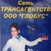 Трансагентство Ооо-глобус