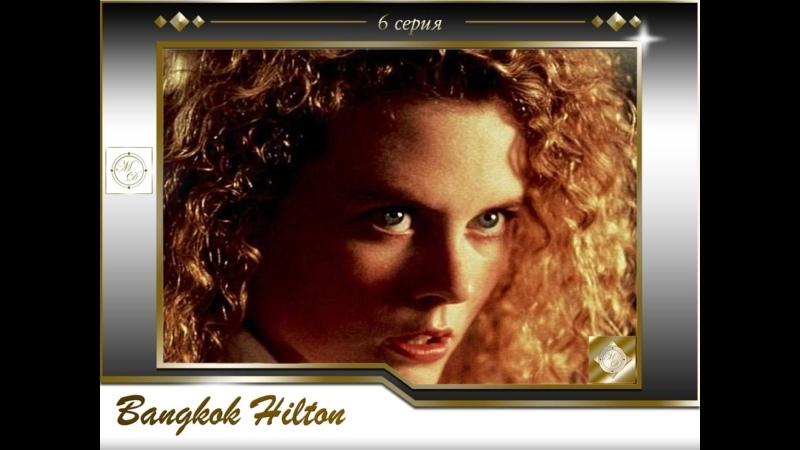Bangkok Hilton 06 Банкок Хилтон 6 серия заключительная
