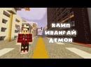 Ивангай - демон майнкрафт клип
