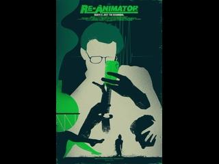 2.Реаниматор-2-1989