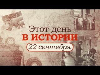 «Этот день в истории». Что произошло 22 сентября, праздники, факты, люди