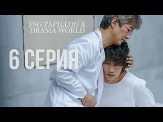 Papillon & Drama World : The Beginning | Л.У.К.А: Начало - 6/12 (рус.саб)