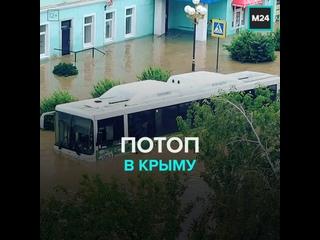Аксёнов осматривает потоп в Крыму — Москва 24