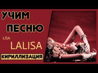 Учим песню LISA - 'LALISA' | Кириллизация