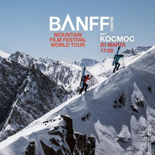 МАНАРАГА уже второй год является партнером фестиваля BANFF RUSSIA!