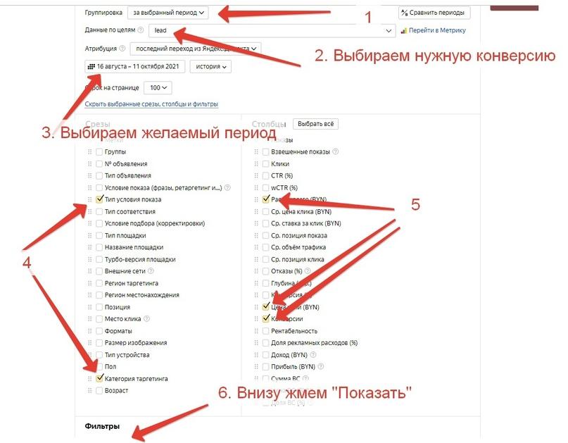 Автотаргетинг В Яндекс.Директе, изображение №5