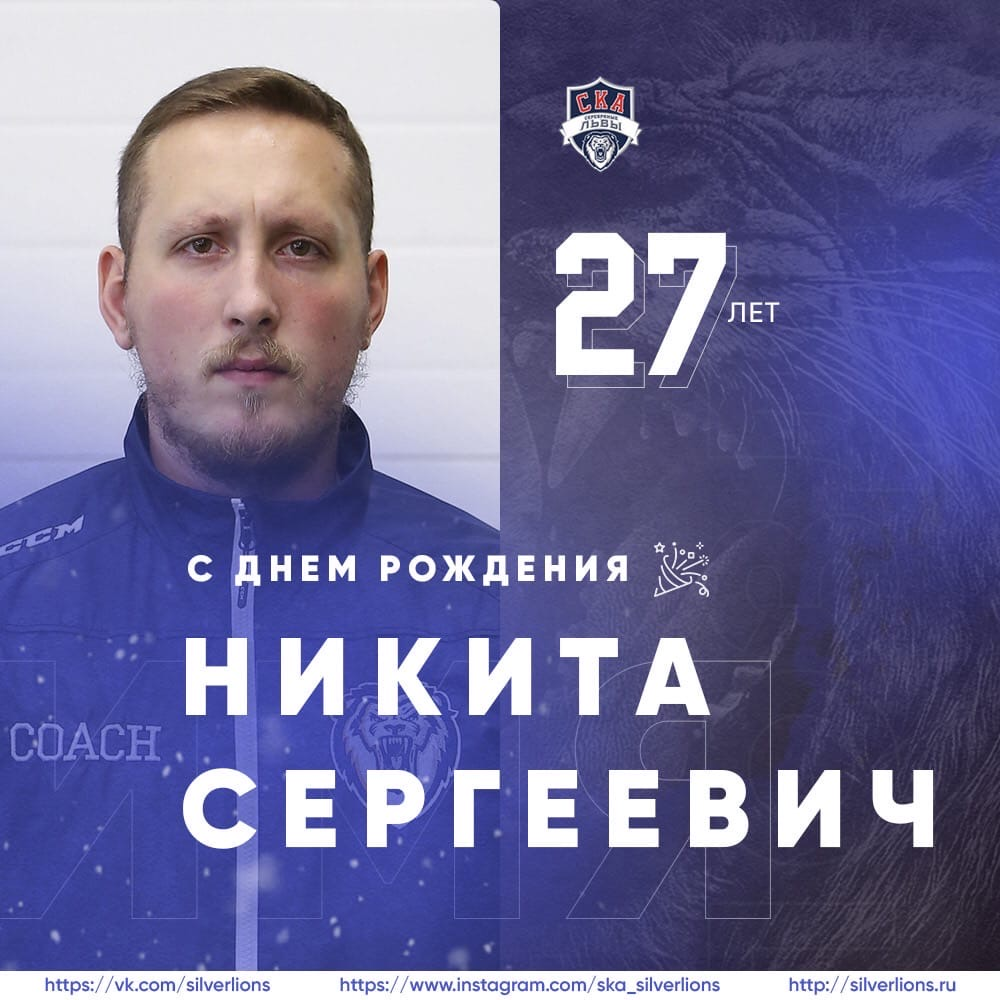 С Днем Рождения, Никита Сергеевич!
