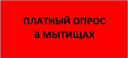 ПЛАТНЫЙ ОПРОС В МЫТИЩАХМаркетинговому агентству тр...