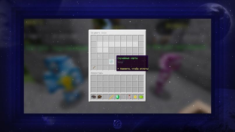 Сборка «MoonSkyWars» v2.0 — Увлекательные небесные бои! (60 арен), изображение №51