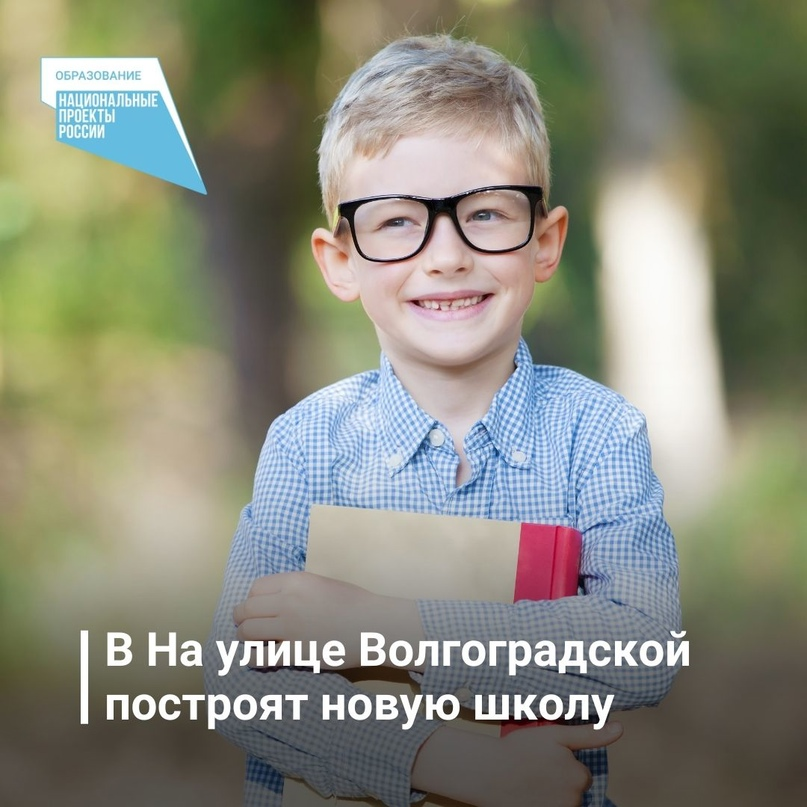 На улице Волгоградской построят новую школу