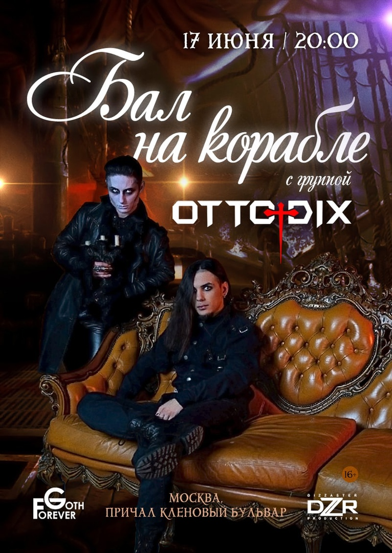 Афиша Москва Бал на корабле с OTTO DIX