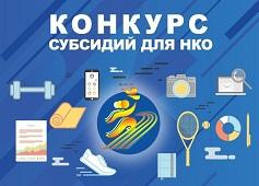 Стартовал отбор на получение субсидий из областного бюджета для НКО