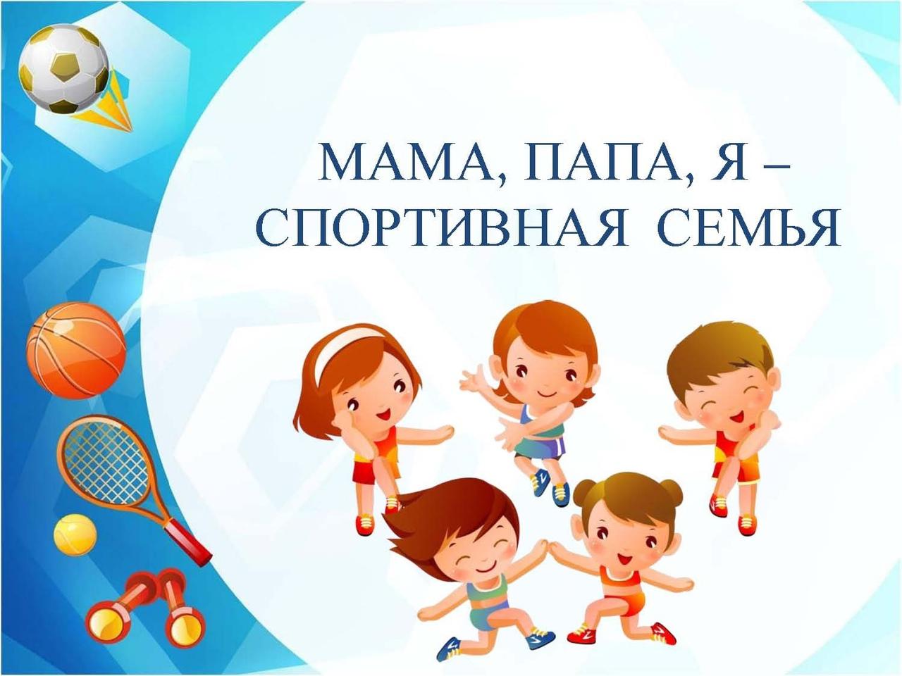 Спортивный праздник «Папа, мама, я - спортивная семья!»