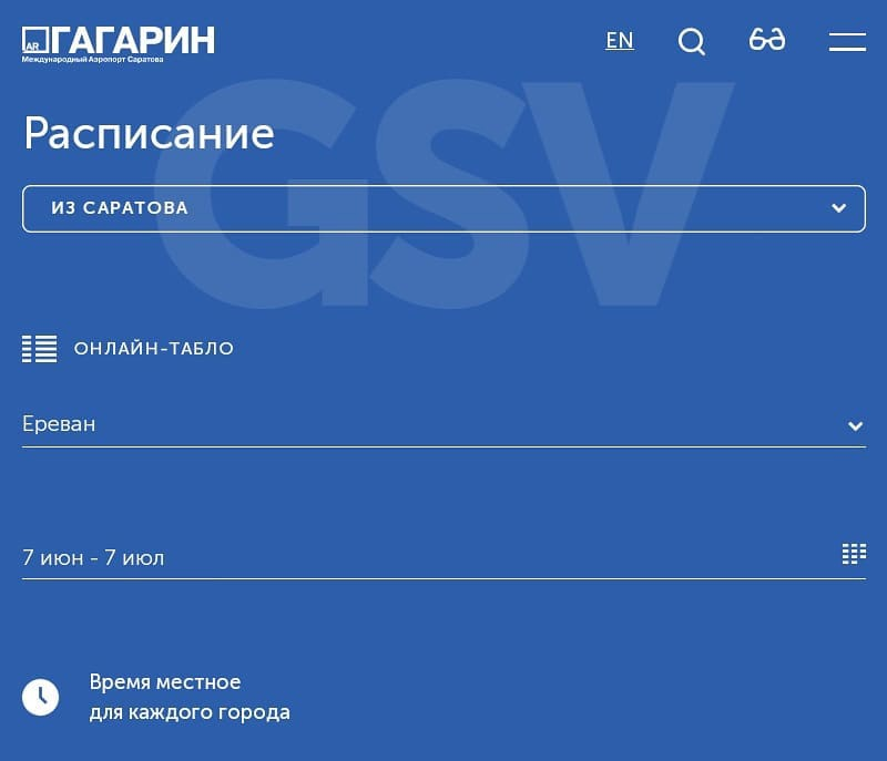 Из Саратовского аэропорта открываются рейсы в Ереван