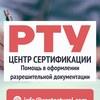РОСТЕСТ УРАЛ. ЦЕНТР СЕРТИФИКАЦИИ